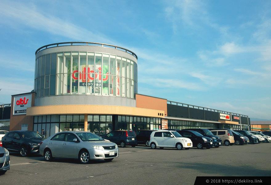 北陸三県に展開する地域密着型スーパー「アルビス」