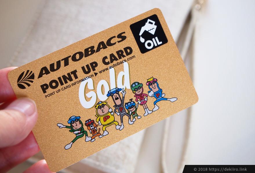 オートバックスの会員カード(ゴールド)