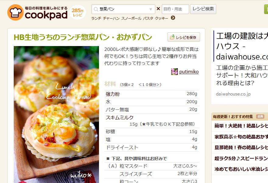 クックパッドレシピ-HB生地うちのランチ惣菜パン・おかずパン