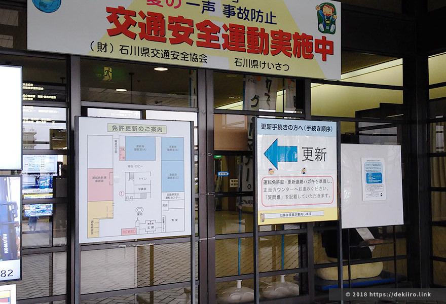石川県運転免許センター入り口