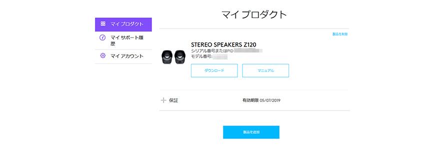 登録したLogicoolの製品情報画面
