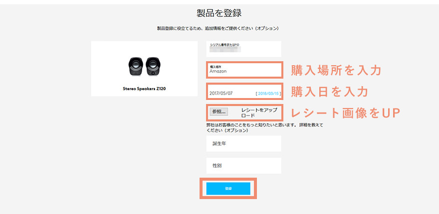 Logicool製品登録画面