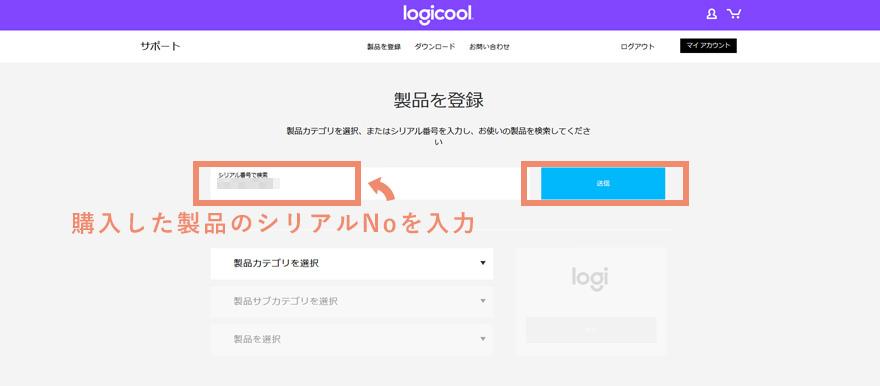 製品検索画面