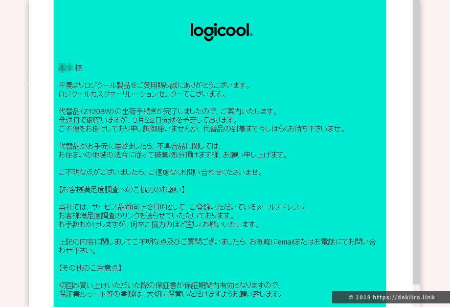 Logicool担当者からのメール
