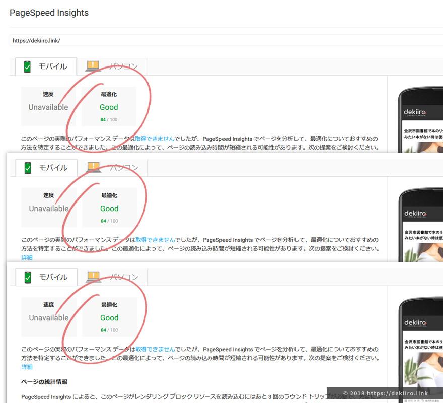 コンテンツキャッシュ機能設定後のPageSpeed Insightsテストスコア