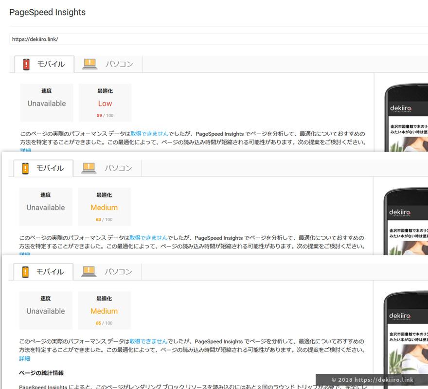 コンテンツキャッシュ設定前のPageSpeed Insightsテストスコア