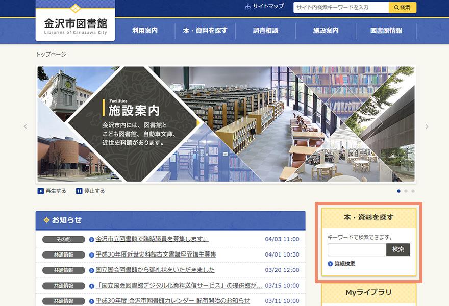 金沢市図書館のサイト
