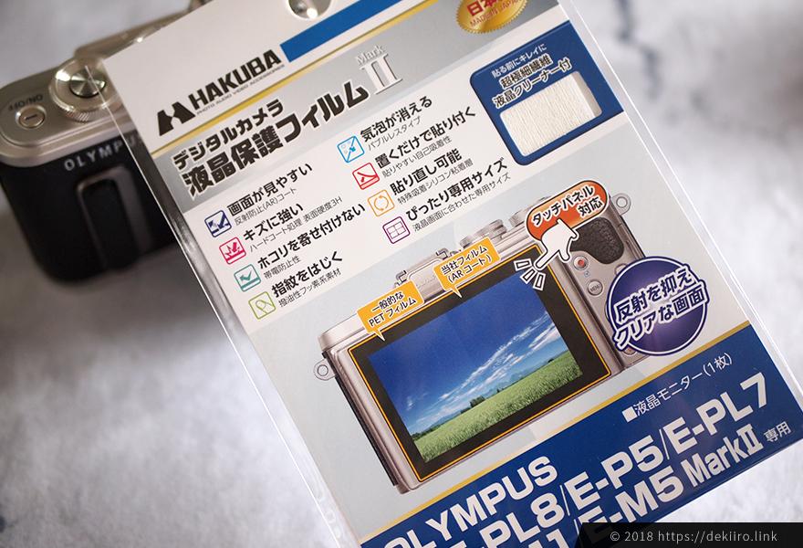 液晶モニター保護フィルム