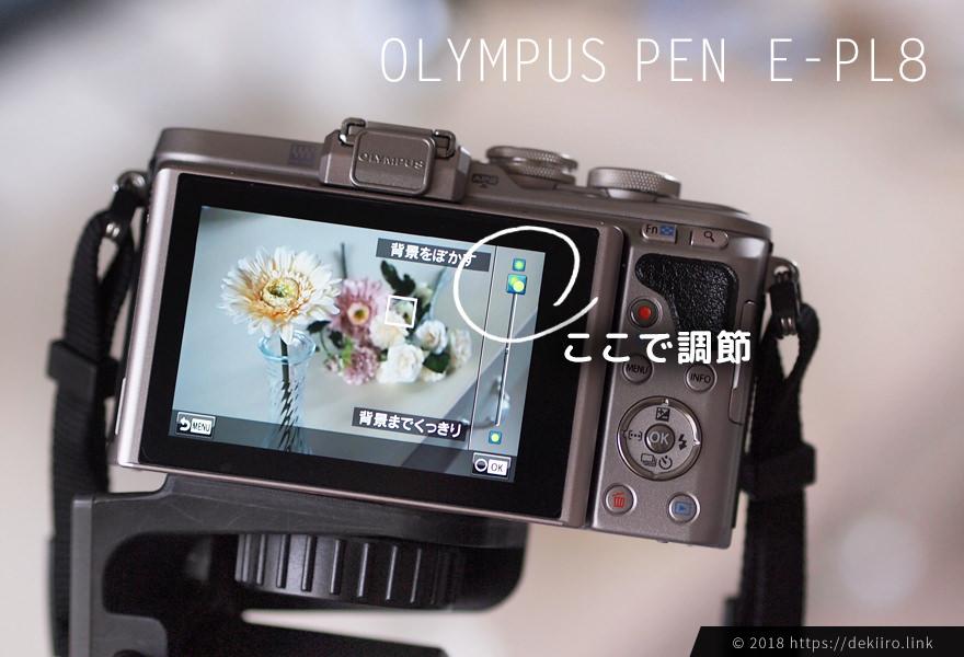 オリンパスペンのiAUTO機能
