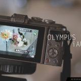難しい設定はカメラにお任せ!オリンパスの便利な機能『iAUTO』を使ってみよう!
