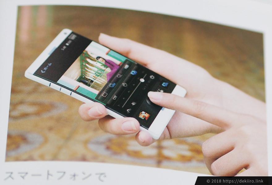スマートフォンでカメラをリモートコントロール