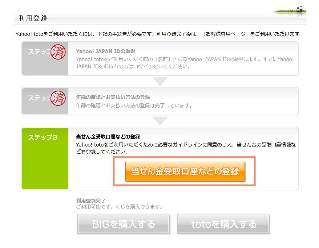 ヤフーtotoの会員登録画面