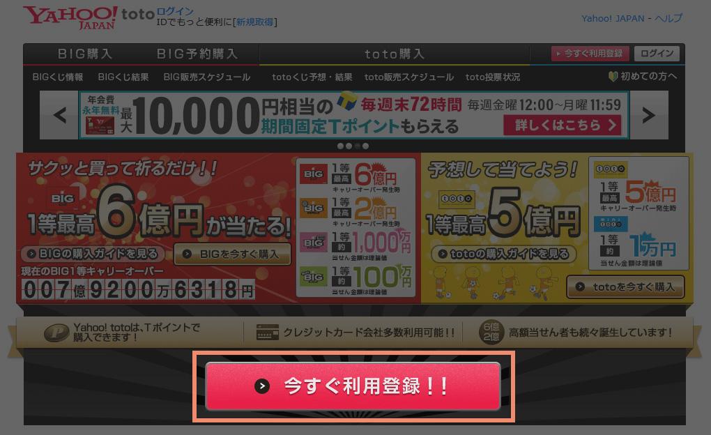ヤフーtotoトップ画面