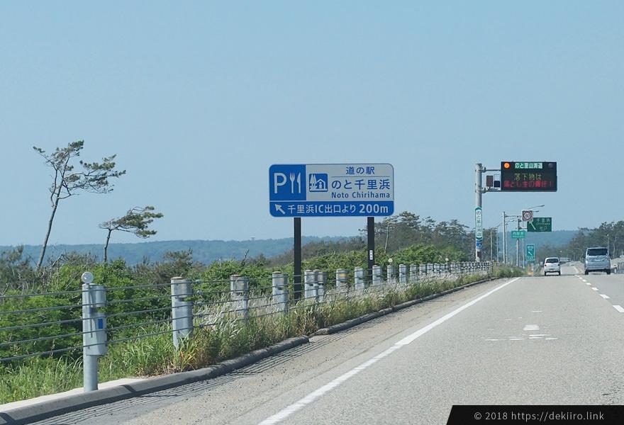 のと里山海道 千里浜IC