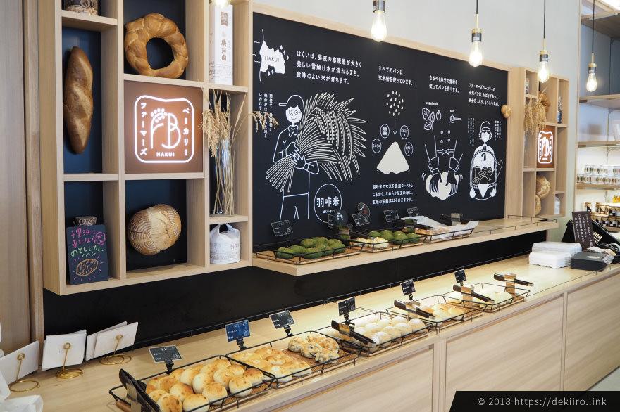 道の駅のと千里浜のパン屋さん「ベーカリーファーマーズ」