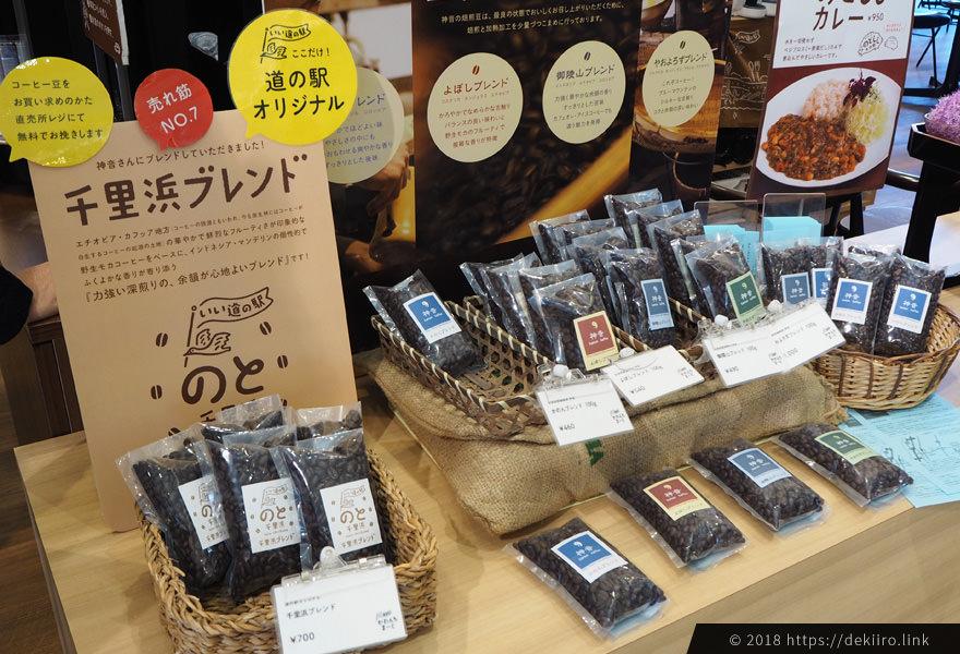 羽咋の神音(かのん)カフェ 限定千里浜ブレンド