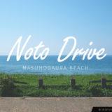 能登ドライブ♪増穂浦海岸&世界一長いベンチは、まったりデートにオススメなスポット。