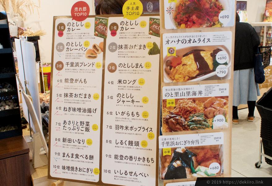 石川県羽咋市『道の駅のと千里浜』お土産ランキング