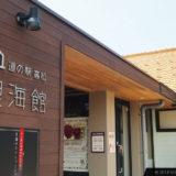 のと里山海道「道の駅 高松」はドライブ休憩にぴったりなスポット🚗