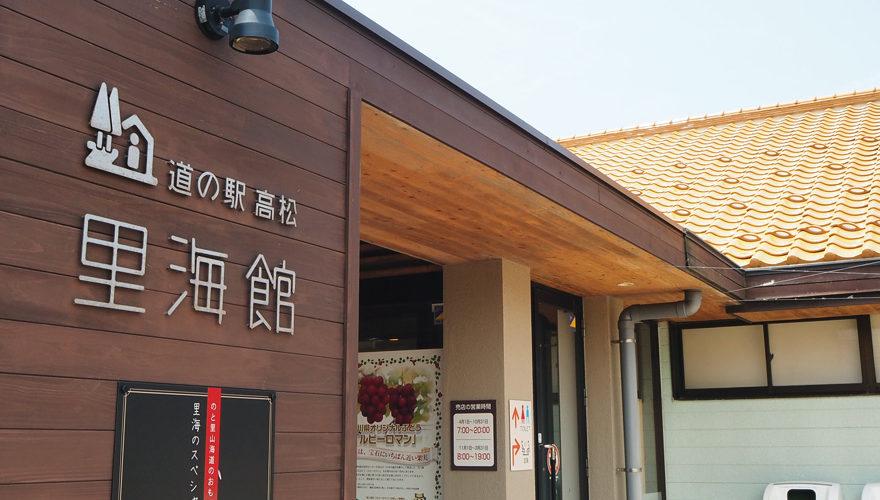 道の駅高松 里海館