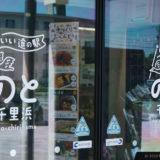 羽咋 道の駅『のと千里浜』が楽しい!人気のお土産や限定ご当地グルメがいっぱい♪