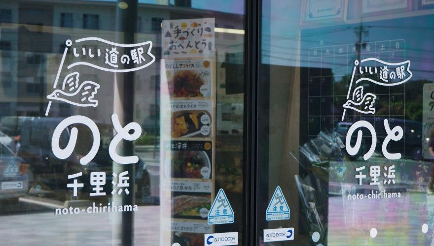 道の駅 のと千里浜 in 羽咋