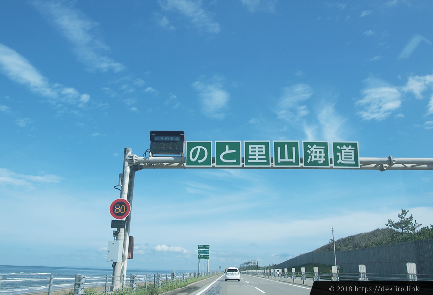 のと里山海道