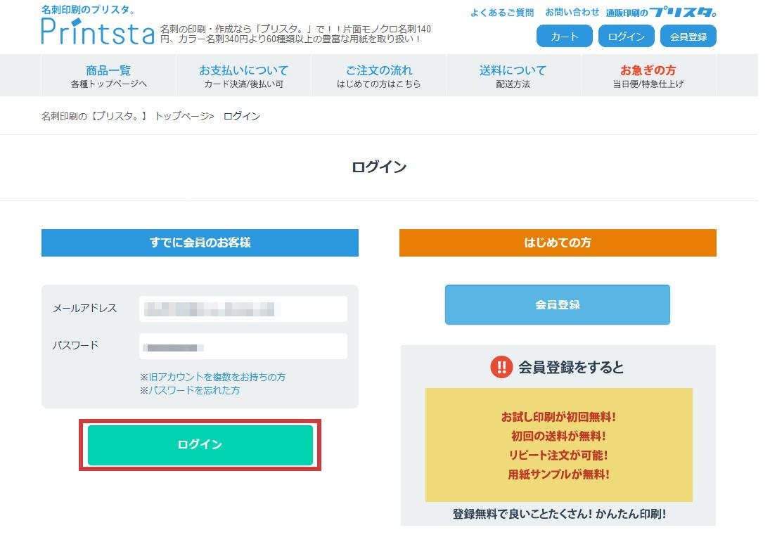 プリスタのログイン画面