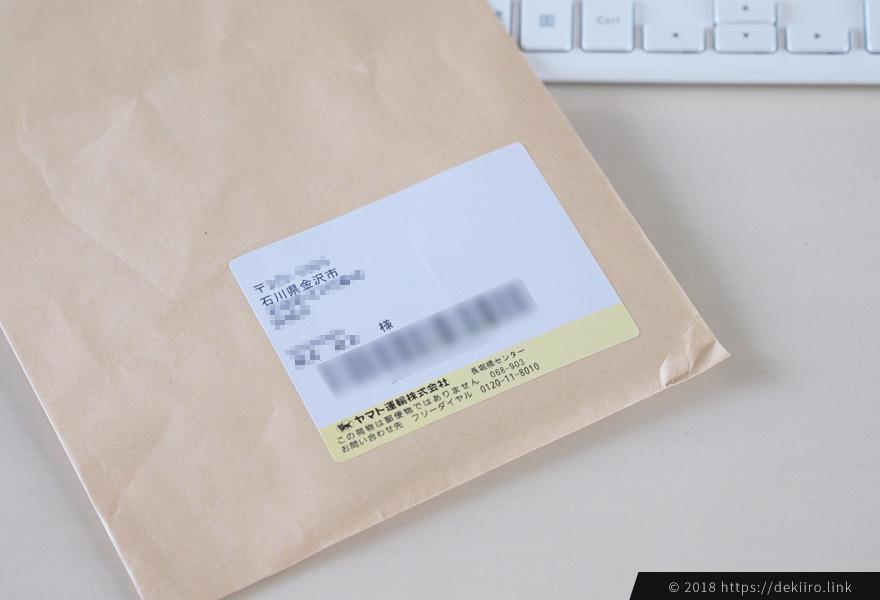 Printstaからお試し印刷の名刺が届いた