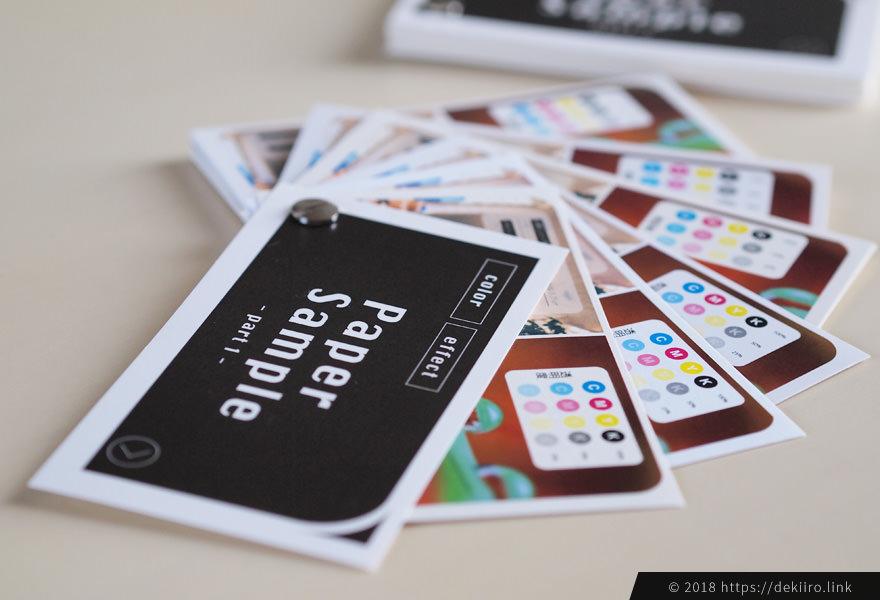 色んな用紙で印刷結果が確認できる