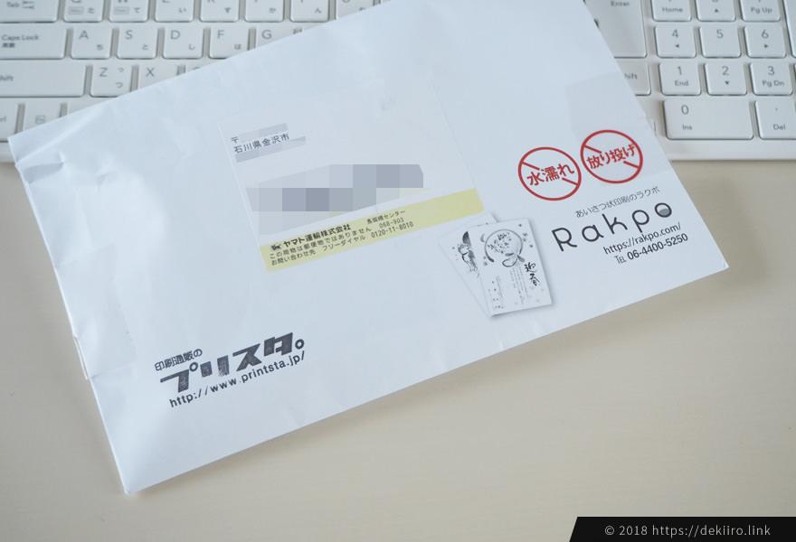 プリスタのサンプル用紙が届きました