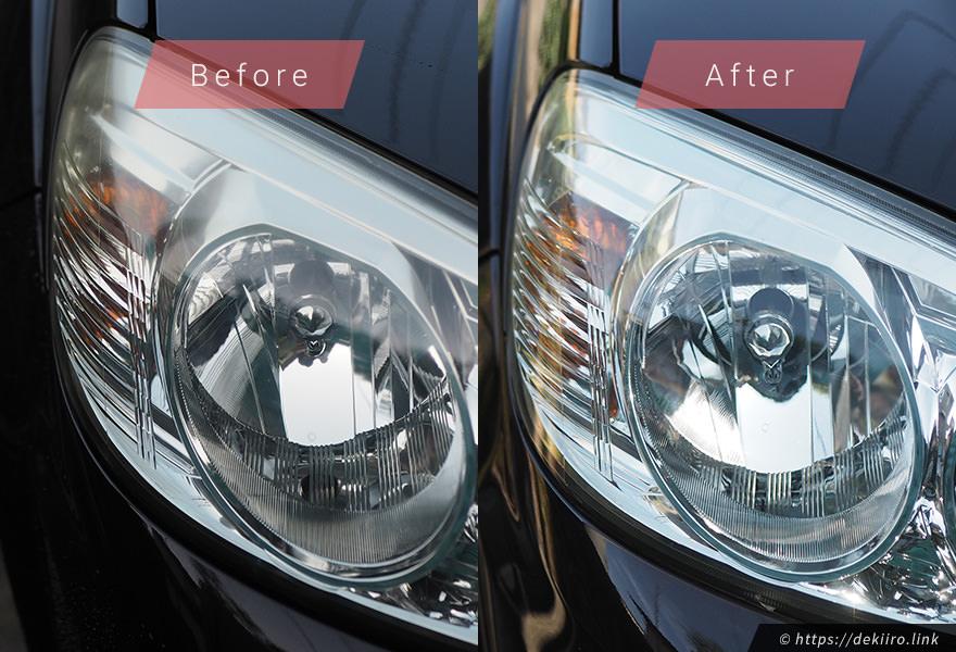ヘッドライト磨き。施工前と施工後の変化。