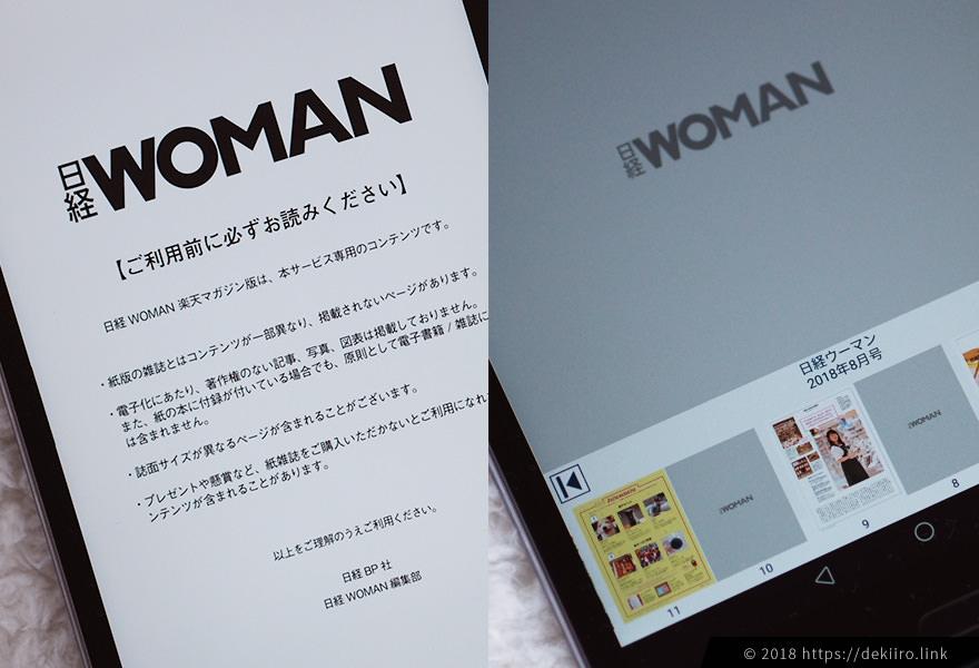 紙版の雑誌とは違って電子版は一部表示されないページがある