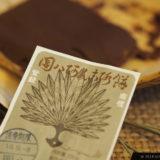 """圓八 (えんぱち) の """"あんころ餅"""" は、お祖母ちゃんになっても食べたい味。"""