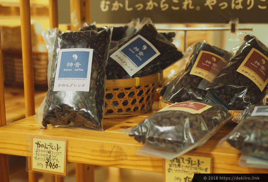 """羽咋市神子原の道の駅""""神子の里""""で販売されている神音カフェのコーヒー豆"""