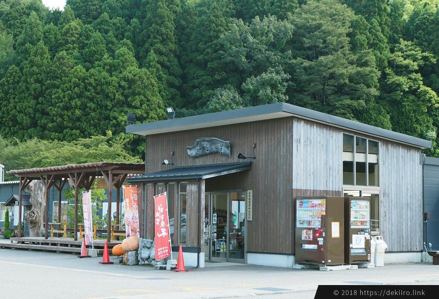 """羽咋市神子原にある道の駅 """"神子の里"""" 外観"""