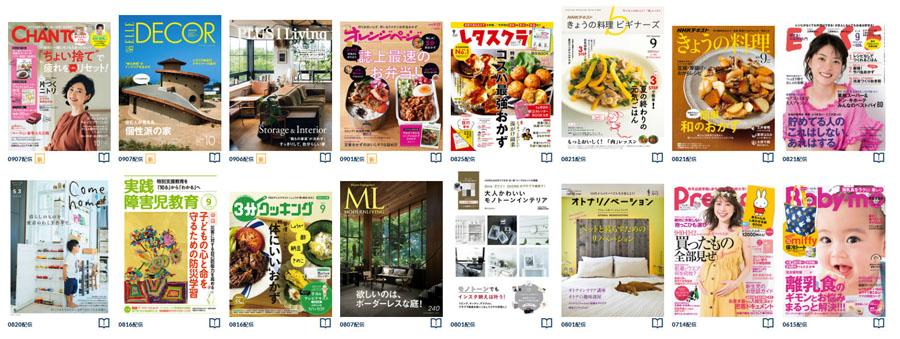 家事・インテリア カテゴリの雑誌一覧