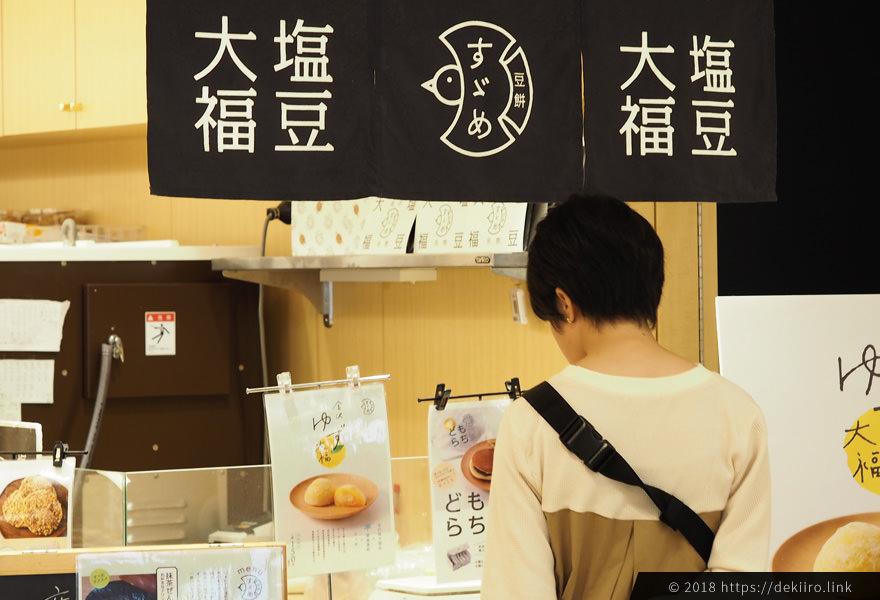 すずめ金沢百番街店