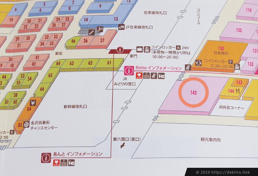 金沢百番街フロアガイド