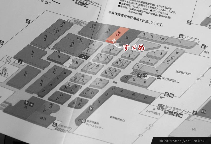 金沢百番街あんと内マップ