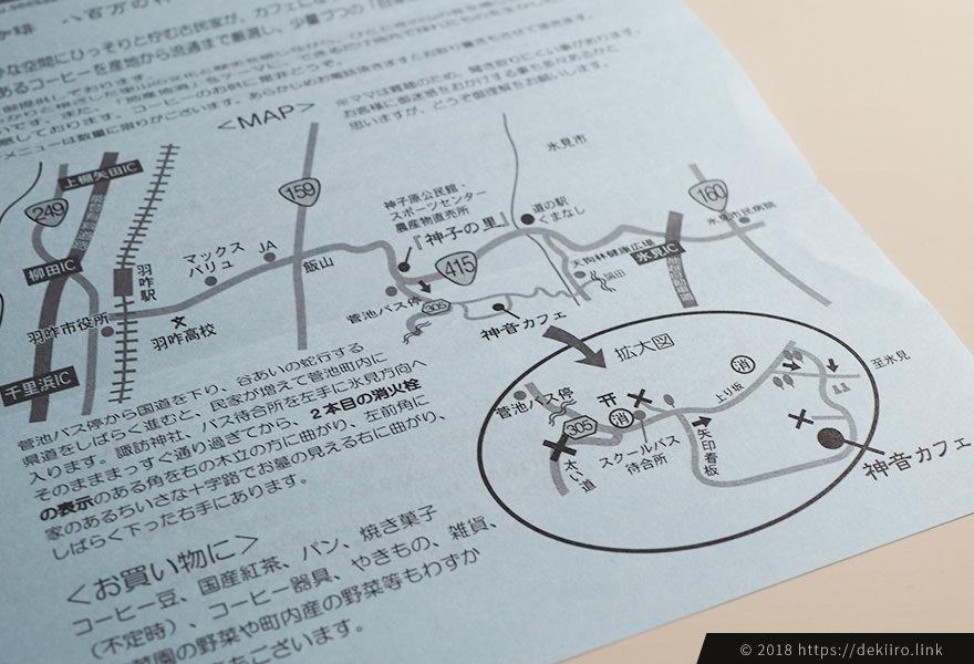 神音カフェのアクセスマップ
