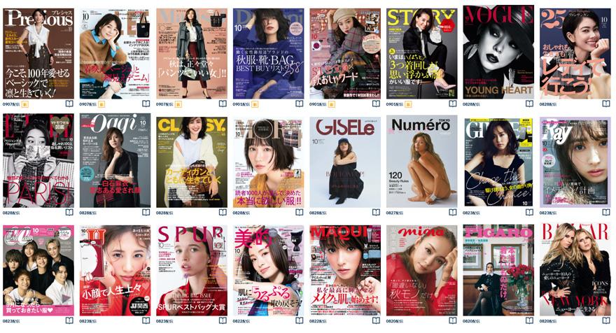 楽天マガジンで取り扱う女性ファッション雑誌一覧