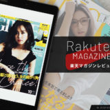 「楽天マガジン」使用レビュー。雑誌読み放題で月380円ってコスパ良すぎ📕