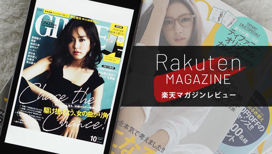 「楽天マガジン」使用レビュー。雑誌読み放題で月380円ってコスパ良すぎ