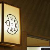 """金沢駅あんとで """"すずめ"""" の塩豆大福を初購入✦あんこの甘さが絶妙で噂どおりの美味しさでした。"""