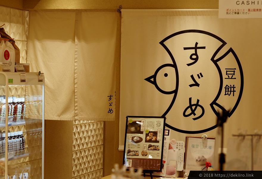 すずめ金沢百番街店の奥にあるイートインスペース