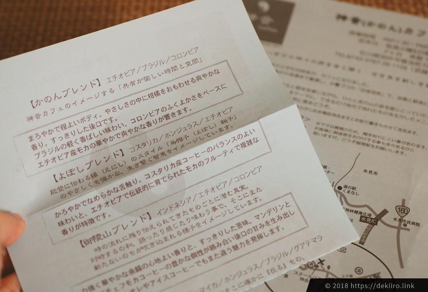 神音カフェのコーヒー豆の種類