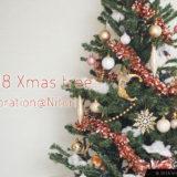 【2018】ニトリ・セリアのクリスマスオーナメントが可愛い♥プチプラでツリーの飾り付け