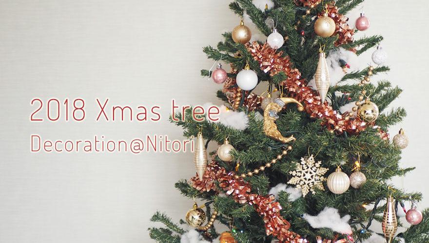 ニトリのオーナメントでクリスマスツリーを飾り付け