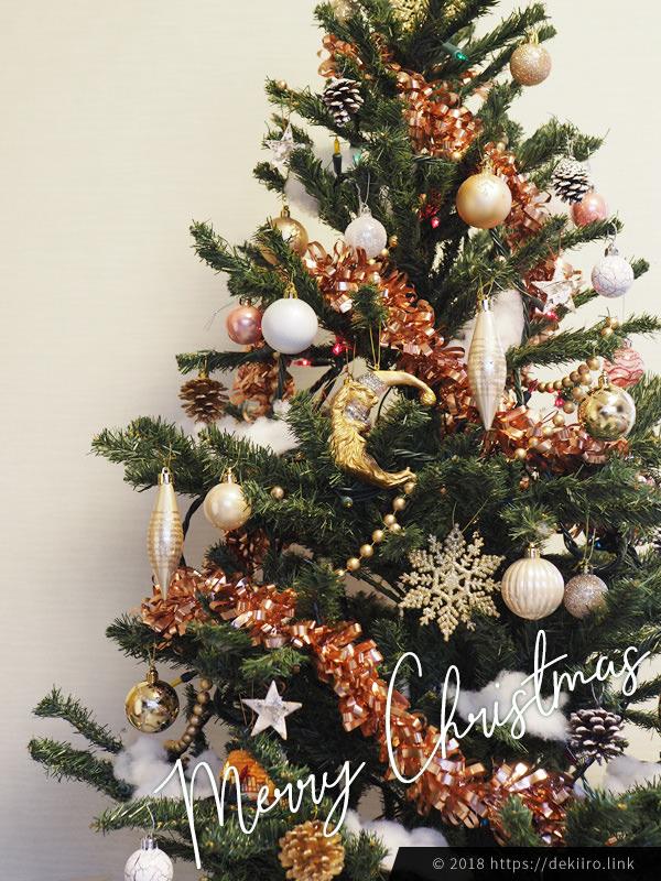 2018年のクリスマスツリーデコレーション(飾り付け)
